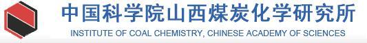 中国科学院山西煤炭化学研究所